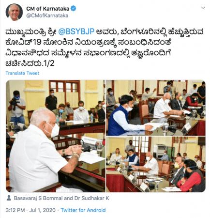 CM Yediyurappa se reúne con funcionarios y expertos en salud médica