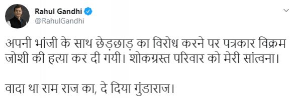 Tweet de Rahul Gandhi
