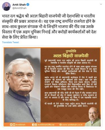 Tweet de Amit Shah