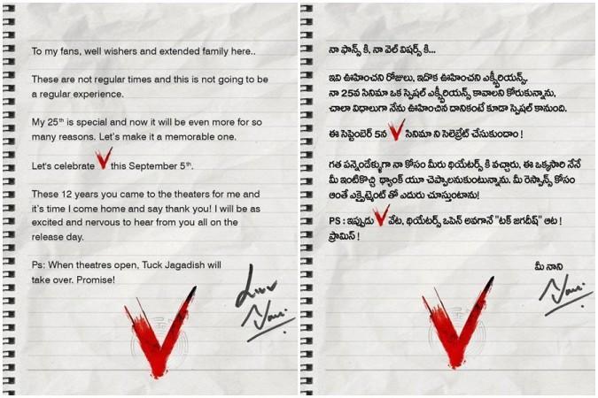 Anuncio de la fecha de lanzamiento de la película V de Nani