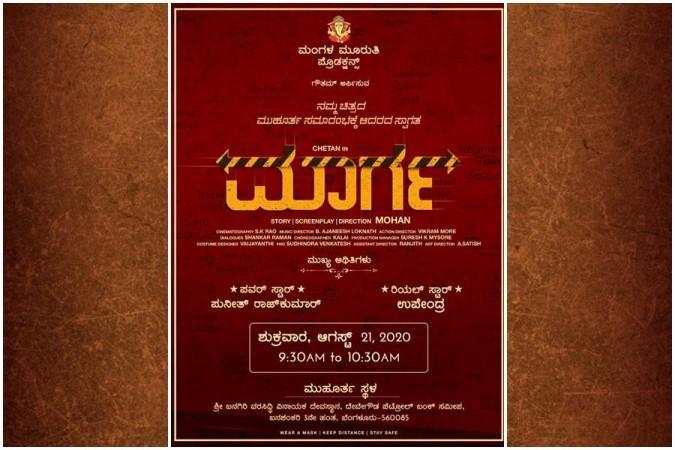 Invitación al lanzamiento de la película Maarga de Chetan Kumar